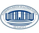 National Academy of Sciences of Belarus Center for System